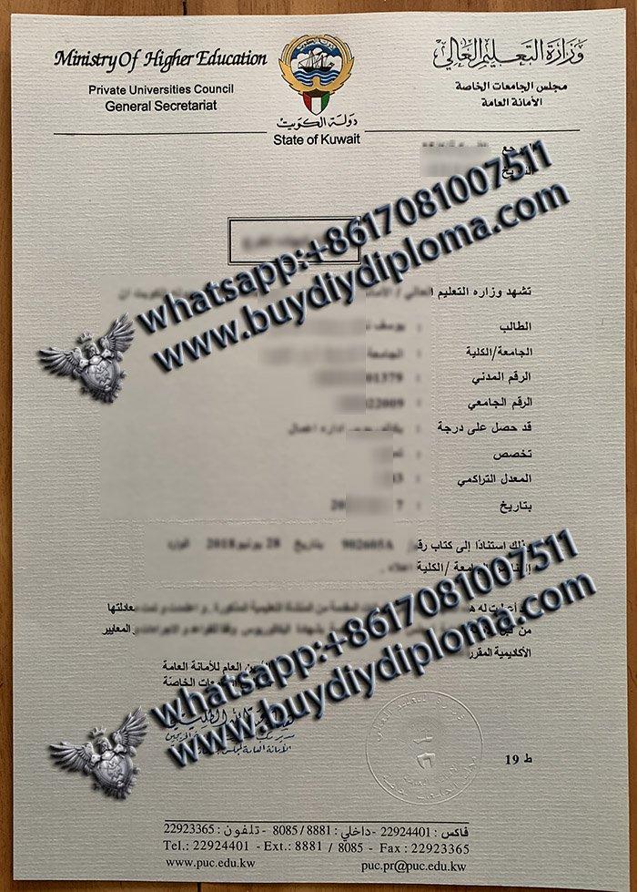 fake Kuwait certificate, fake kuwait ministry of higher education certificate,