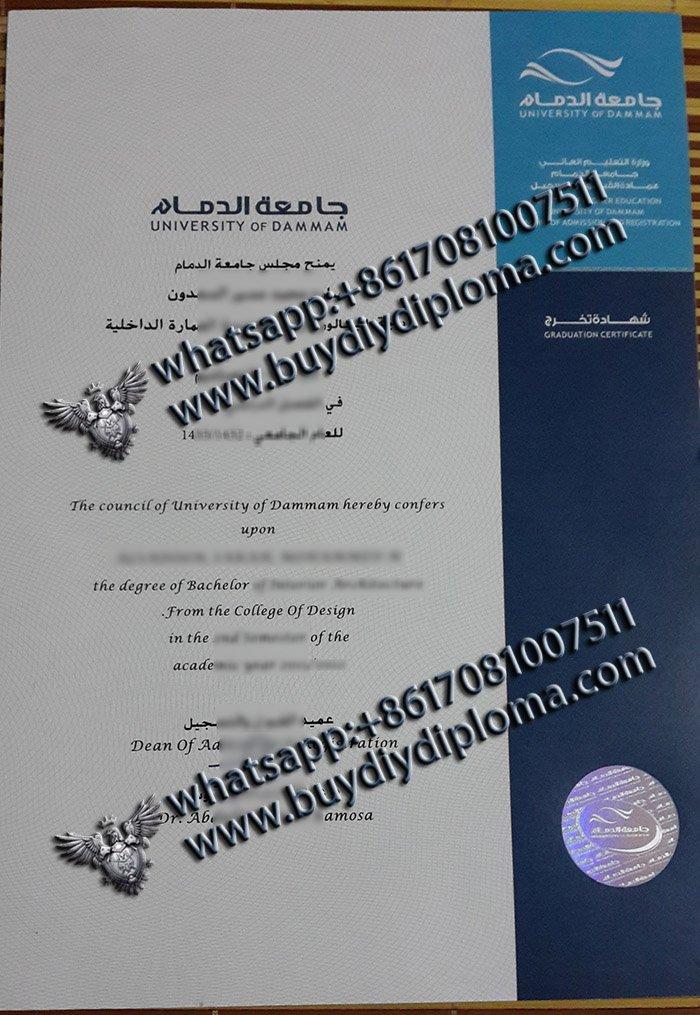 Benefits Of Getting Fake University of Dammam Diploma