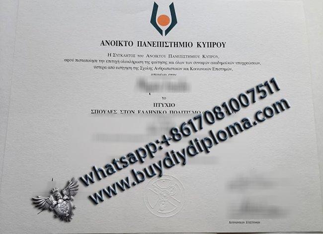 ANOIKTO-ΠANEΠIΣTHMIO-KYΠPOY-Diploma