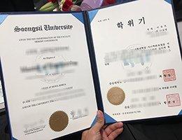 Soongsil University diploma
